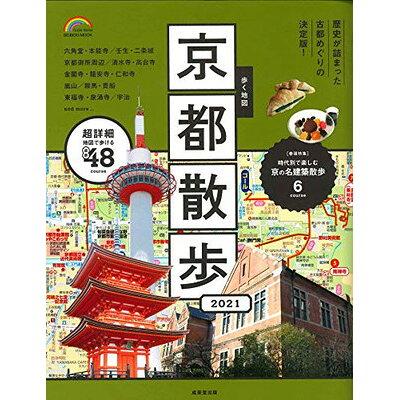 歩く地図京都散歩  2021 /成美堂出版/成美堂出版編集部