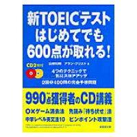 新TOEICテストはじめてでも600点が取れる!   /成美堂出版/山根和明