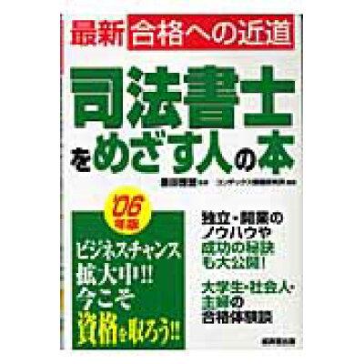 司法書士をめざす人の本  '06年版 /成美堂出版/コンデックス情報研究所