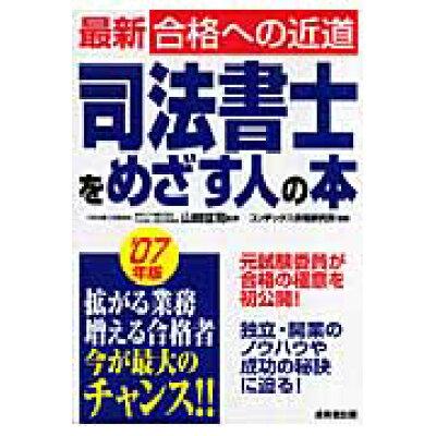 司法書士をめざす人の本  '07年版 /成美堂出版/コンデックス情報研究所