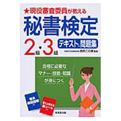 現役審査委員が教える秘書検定2級・3級テキスト&問題集   /成美堂出版/西村この実