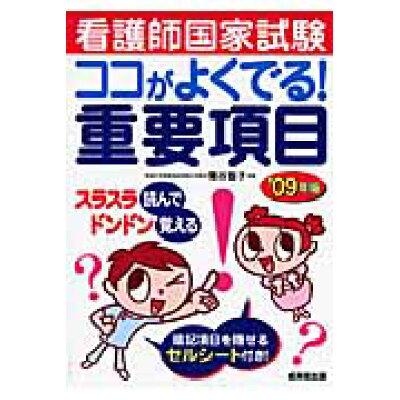 看護師国家試験ココがよくでる!重要項目  '09年版 /成美堂出版/熊谷智子