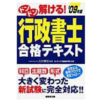 ドンドン解ける!行政書士合格テキスト  '09年版 /成美堂出版/コンデックス情報研究所