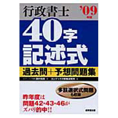 行政書士40字記述式過去問+予想問題集  '09年版 /成美堂出版/西村和彦