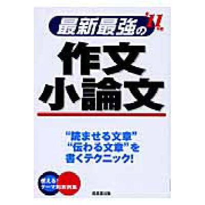 最新最強の作文・小論文  '11年版 /成美堂出版/成美堂出版株式会社