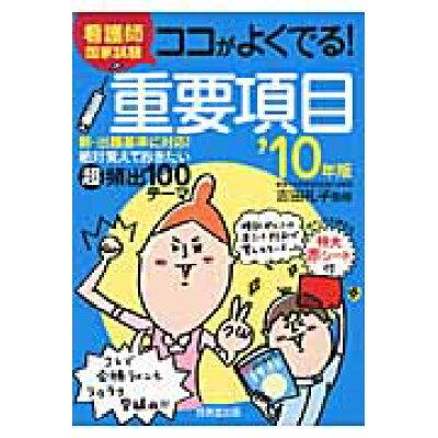看護師国家試験ココがよくでる!重要項目  '10年版 /成美堂出版/吉田礼子
