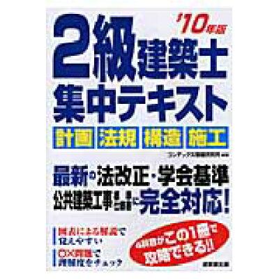 2級建築士集中テキスト  '10年版 /成美堂出版/コンデックス情報研究所