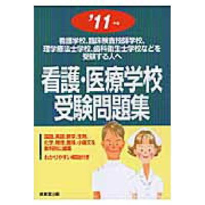 看護・医療学校受験問題集  '11年版 /成美堂出版/成美堂出版株式会社
