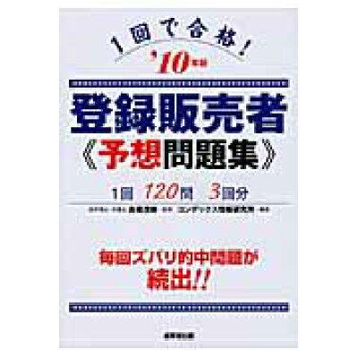 1回で合格!登録販売者予想問題集  '10年版 /成美堂出版/コンデックス情報研究所