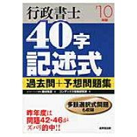 行政書士40字記述式過去問+予想問題集  '10年版 /成美堂出版/西村和彦