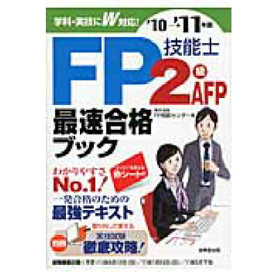 FP技能士2級・AFP最速合格ブック  '10→'11年版 /成美堂出版/FP相談センタ-
