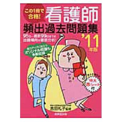 この1冊で合格!看護師頻出過去問題集  '11年版 /成美堂出版/吉田礼子