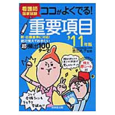 看護師国家試験ココがよくでる!重要項目  '11年版 /成美堂出版/吉田礼子