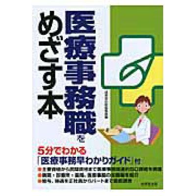 医療事務職をめざす本   /成美堂出版/成美堂出版株式会社