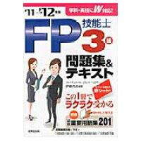 FP技能士3級問題集&テキスト  '11→'12年版 /成美堂出版/伊藤亮太