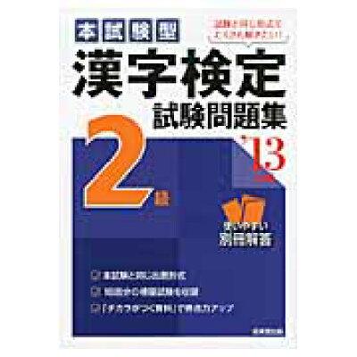 漢字検定2級試験問題集 本試験型 '13年版 /成美堂出版/成美堂出版株式会社