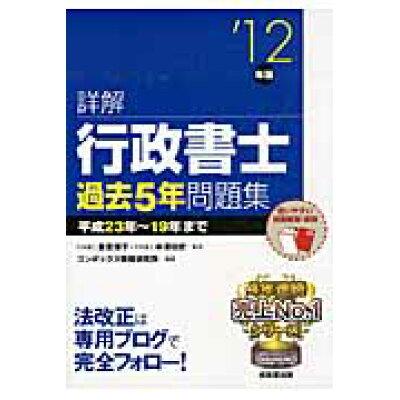 詳解行政書士過去5年問題集  '12年版 /成美堂出版/コンデックス情報研究所