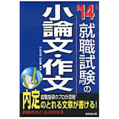 就職試験の小論文・作文  '14年版 /成美堂出版/小松五郎