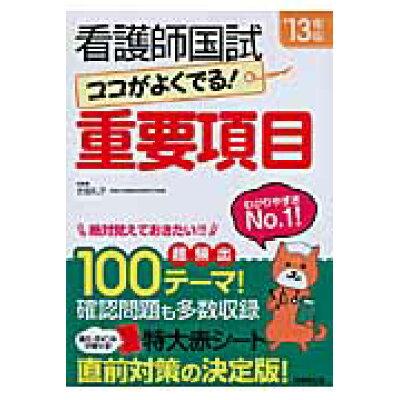 看護師国試ココがよくでる!重要項目  '13年版 /成美堂出版/吉田礼子