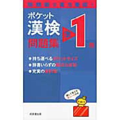 ポケット漢検準1級問題集 短期間で実力養成!  /成美堂出版/成美堂出版株式会社
