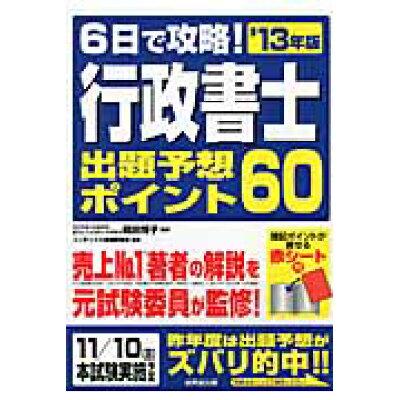 6日で攻略!行政書士出題予想ポイント60  '13年版 /成美堂出版/コンデックス情報研究所