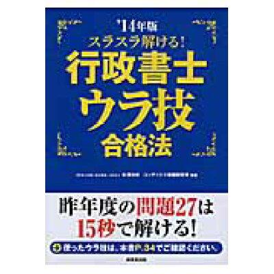 スラスラ解ける!行政書士ウラ技合格法  '14年版 /成美堂出版/中澤功史