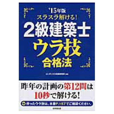 スラスラ解ける!2級建築士ウラ技合格法  '15年版 /成美堂出版/コンデックス情報研究所