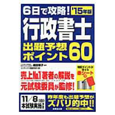 6日で攻略!行政書士出題予想ポイント60  '15年版 /成美堂出版/コンデックス情報研究所