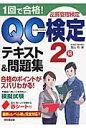 1回で合格!QC検定テキスト&問題集2級 品質管理検定  /成美堂出版/高山均