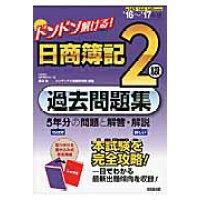 ドンドン解ける!日商簿記2級過去問題集  '16~'17年版 /成美堂出版/渡辺浩