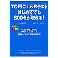 TOEIC L&Rテストはじめてでも600点が取れる!   /成美堂出版/山根和明