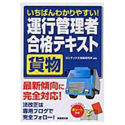 いちばんわかりやすい!運行管理者〈貨物〉合格テキスト   /成美堂出版/コンデックス情報研究所