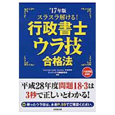 スラスラ解ける!行政書士ウラ技合格法  '17年版 /成美堂出版/中澤功史