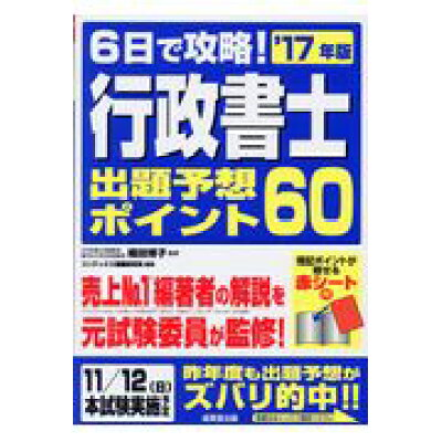6日で攻略!行政書士出題予想ポイント60  '17年版 /成美堂出版/コンデックス情報研究所