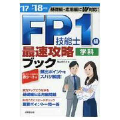 FP技能士1級学科最速攻略ブック  '17→'18年版 /成美堂出版/横山佳代子