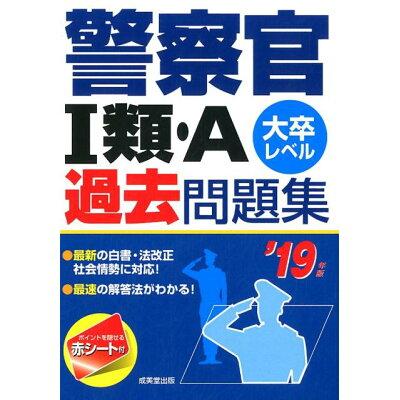 警察官1類・A過去問題集 大卒レベル '19年版 /成美堂出版/成美堂出版編集部
