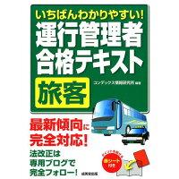 いちばんわかりやすい!運行管理者〈旅客〉合格テキスト   /成美堂出版/コンデックス情報研究所
