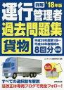 詳解運行管理者<貨物>過去問題集  '18年版 /成美堂出版/コンデックス情報研究所
