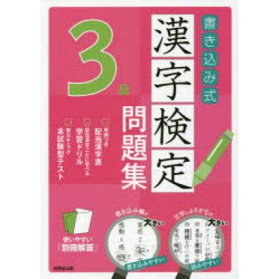 書き込み式漢字検定3級問題集   /成美堂出版/成美堂出版編集部