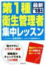 第1種衛生管理者集中レッスン  '18年版 /成美堂出版/加藤利昭