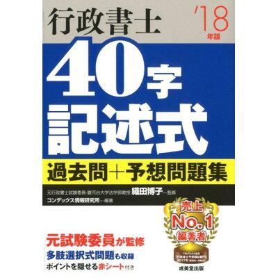 行政書士40字記述式過去問+予想問題集  '18年版 /成美堂出版/織田博子