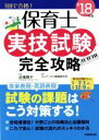 保育士実技試験完全攻略  '18年版 /成美堂出版/近喰晴子