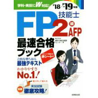 FP技能士2級・AFP最速合格ブック  '18→'19年版 /成美堂出版/家計の総合相談センター