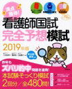 満点獲得!看護師国試完全予想模試  2019年版 /成美堂出版/三吉友美子