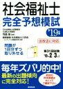 社会福祉士完全予想模試  '19年版 /成美堂出版/寺島彰