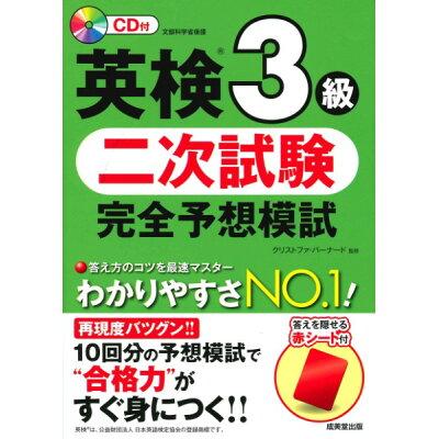 英検3級二次試験完全予想模試 CD付  /成美堂出版/クリストファ・バーナード