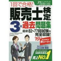 1回で合格!販売士検定3級過去問題集  '19年版 /成美堂出版/上岡史郎