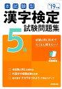 本試験型漢字検定5級試験問題集  19年版 /成美堂出版/成美堂出版編集部