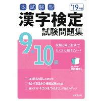 本試験型漢字検定9・10級試験問題集  19年版 /成美堂出版/成美堂出版編集部