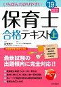 いちばんわかりやすい保育士合格テキスト  上巻'19年版 /成美堂出版/近喰晴子